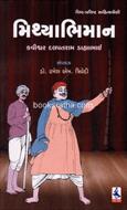 Mithyabhiman*