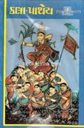 Kala Pathey