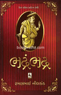Bhadrambhadra***