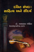 Dalit Sampada : Sahitya Ane Saundarya