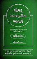 Shrimad Bhagvad Gita Bhavarth ~ Adhyaya 7 to 12,  Bhaktiyoga