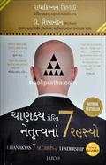 Chanakya Prerit Netrutvana 7 Rahasyo