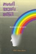 Manni Agadh Shakti - The Might of Mind