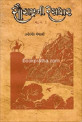 Saurashtrani Rasdhar Vol. 1-5 Set