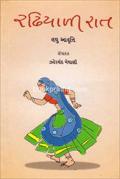 Radhiyali Raat (Abridged Edition)