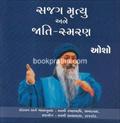 Sajag Mrutya Ane Jati-Smaran