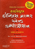 Highschool English Grammar and Composition ~ Gujarati