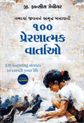 100 Preranatmak Vartao ~ 100 Inspiring Stories to enrich your life