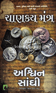 Chanakya Mantra ~ Chanakyas Chant