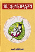 Shri Krishnalila Rahasya