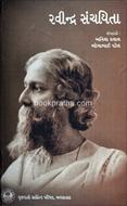 Ravindra Sanchayita