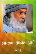 Bharatna Salagata Prashno