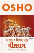 Na Raag Na Virag Pan Vitrag (Gita Darshan)