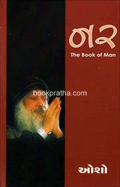 Nar ~ The Book of Man