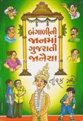 Bangalini jaanma Gujarati Janaiya