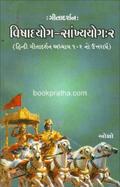 Gitadarshan : Vishadyog - Sankhyayog -2