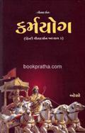 Gitadarshan : Karmyog