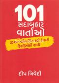 101 Sadabahar Vartao