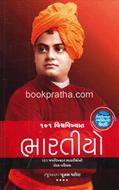 101 Vishvavikhyat Bharatiyo
