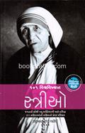 101 Vishvavikhyat Strio