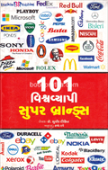 101 Vishvavyapi Super Brands