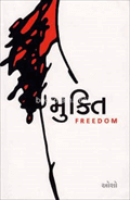 Mukti ~ Freedom
