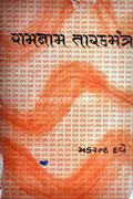 Ramnaam Tarakmantra