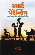 Smart Parenting ~ Gujarati