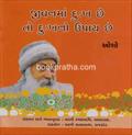 Jivanma Dukh Chhe To Dukhno Upay Chhe