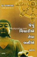 Jevu Vicharie Teva Banie ~ Dhammapada -1