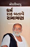 Dharm Raah Batave Ramayana