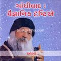 Gandhiwad : Vaigyanik Drashtie