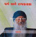Dharm ane Rajkaran