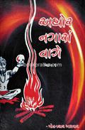 Aghor Nagara Vage, Vol. 1