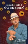 Shahbuddin Rathodni Shreshth Hasyakathao