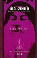 Yog : Samadhi