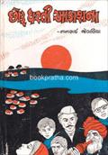 Chhoru Dharti Aakashna