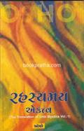 Rahasyamay Ekatva ~ Unio Mystica Vol.1