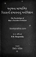 Manushyana Adhyatmik Vikasni Sambhavananu Manovignan
