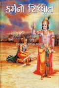 Karmno Siddhant - Theory of Karma (HB)