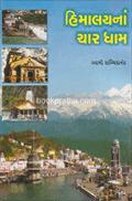 Himalayna char dham
