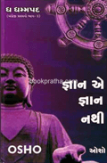 Gnan E Gnan Nathi ~ Dhammapada -3