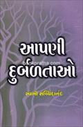 Aapani Durbaltao