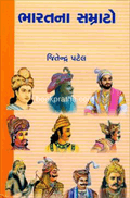 Bharatna Samrato