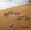 Puchhine Thay Nahi Prem