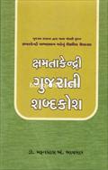 Kshamatakendri Gujarati Shabdakosh
