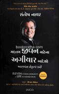 Mahattam Jivan matena Agiyaar Adesho