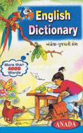 English Dictionary (Angreji - Gujarati Kosh)