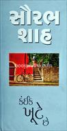 Kaink Khute Chhe