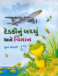 Dedakinu Bachchu Ane Viman